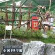 竜ヶ岩洞 (静岡県浜松市) 小河ドラマ館が出来ました