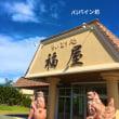 ちぃとぅ処福屋 喫茶ガジュマル 絶品マンゴーかき氷!2017年!