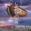劇団Zing♪Zingさんの公演「しあわせの方舟」