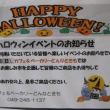 10月 お楽しみ市!!! HALLOWEEN!