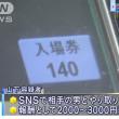 新幹線入場券でキセル男逮捕