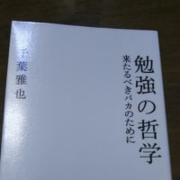 【会津野】書籍「勉強の哲学」