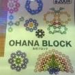 OHANA BLOCK
