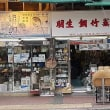 ☆  8/14   上海街、鶏蛋仔を焼く器具  ☆……のつぶやき