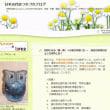 日本古代史つれづれブログ