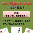 「フォト川柳コンテスト」開催!作品大募集中です