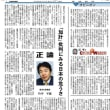 竹中平蔵さん / 「証拠」、「証拠」