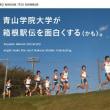 転載: RK母校の青学が箱根駅伝往路優勝。