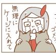 オトコの勲章