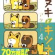 タヌキとキツネ4巻