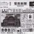 宗教政党の票が左右する日本の政治