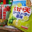 沖縄限定のお菓子