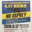 6.17オスプレイ配備反対横田デモ