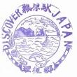 JR東日本・鵜原駅