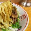 口樂(八王子市)