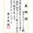 奈良まほろばソムリエの会 新春交歓会(2018年)を盛大に開催!