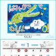 旭川歯科医師会2018カレンダー(1月)