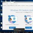 Windows Creators Update また更新のようですが・・・