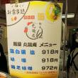 鶏白湯 塩@麺屋 丸鶏庵(香林坊大和 大北海展)