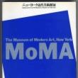 お気に入りその1519~MoMA展図録
