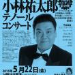 5月22日(金)小林祐太郎1000円コンサートのお知らせ