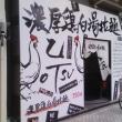 2017・8 ・22 (火)…「濃厚鶏白湯拉麺乙 柳川店」@岡山市蕃山町「濃厚鶏白湯拉麺」