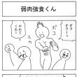 マンガ・四コマ・『弱肉強食くん』