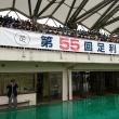 第55回足利市民総合選手権大会