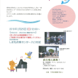 第28回お魚大好きライブポスター