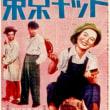 『東京キッド』1950年の思い出 戦後モダニズムの正体