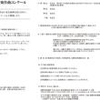 「第22回 東京国際室内楽作曲コンクール」
