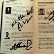 愛之助さん、マエストロソヒエフさんのサインをいただきました!