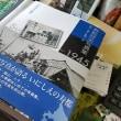 寿都歴史写真集