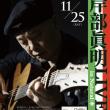 『岸部眞明Live』 in Natural・木<sold-out>