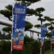 鳥取港に「ぱしふぃっく びいなす」が来たので、、、色々ドライブ!(その1)