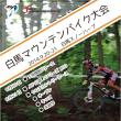 2014 ジャパンシリーズ第5戦 白馬大会