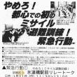 東京都によるミサイル避難訓練抗議行動