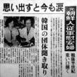 「日本人が悪い」は、朝日史観の大事な柱