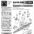 エフトイズ「妙高」1/2000