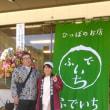 日曜日は丸森小学校の運動会と筆甫のお店が開店しました。