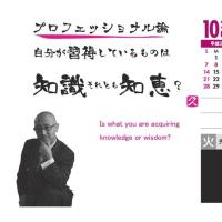 自分が習得しているものは、知識、それとも知恵か?