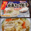 博多炊き餃子風 白湯スープ餃子