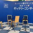山形Q inネッツトヨタ鶴岡インター前店