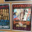 「トーチャーズ~拷問展」開催中です!