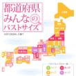 バストサイズ日本地図日記