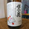 佐久の花 秋の純米吟醸入荷しました。