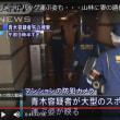 妻の遺体を山林に遺棄した疑い、51歳の男逮捕(東京・八王子市)