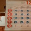 12月の営業カレンダーです