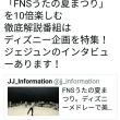 ジェジュンインタビューあり→今夜24:45「FNSうたの夏まつり」を10倍楽しむ見どころ徹底解説