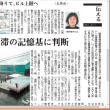 東日本大震災。 渋滞恐れて、車避難を やめて、ビル最上階避難で避難成功。宮城県石巻市